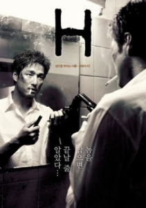 H_film_poster