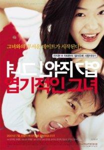 My-Sassy-Girl-Movie-Poster-my-sassy-girl-2249461-380-546
