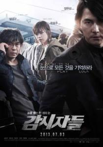 Cold_Eyes_poster