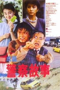 Police_Story_(film)