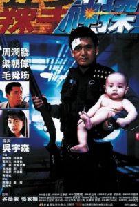 hard-boiled-film-poster