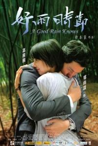 a-good-rain-knows-2009-4