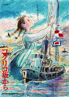 Kokurikozaka_kara_film_poster