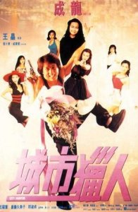 City_Hunter_(film)