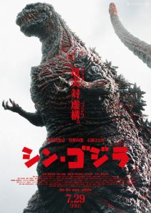 Shin_Gojira_Theatrical_Poster