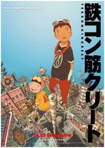 tekkonkinkreet-movie-poster-2006-1020483077