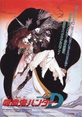 Vampire_Hunter_D_OVA_poster