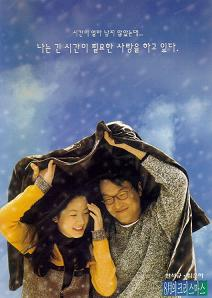 Christmas_In_August_Poster