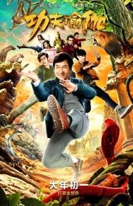 Kung_Fu_Yoga_poster