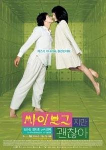 I'm_a_Cyborg_film_poster