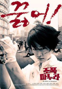 My_Wife_is_a_Gangster_movie_poster