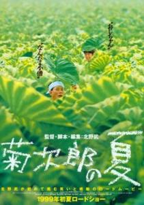 Kikujiro-1999-poster