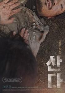 Alive_(2015_film)-poster
