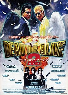 220px-Dead-or-Alive-2-poster