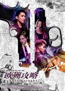 220px-Europe_Raiders_(2018)_Film_Poster