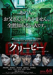 220px-Creepy_(film)_poster